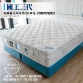 乳膠獨立筒床墊-涼爽棉-店長推薦款|國王三代-(護背四線設計)