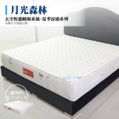 獨立筒床墊-恆溫涼爽棉│月光森林 (加大雙人床墊)