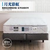 乳膠獨立筒床墊-極速涼爽棉|月光彩虹 (加大雙人床墊)