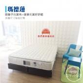 獨立筒床墊-銀離子抗菌布|瑪德蓮 健康抗菌好舒眠 (加大雙人床墊)