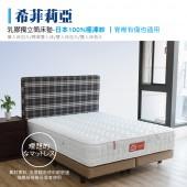 乳膠獨立筒床墊-極凍紗|希菲莉亞-脊椎有傷也適用 (KING SIZE特大床墊)