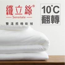 棉被│雙溫感機能冬被│雙人被