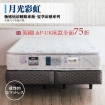期間限定75折 / 乳膠獨立筒床墊-極速涼爽棉|月光彩虹 極速迅涼睡眠系統-夏季涼感系列