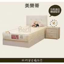 獨立筒床墊-房東推薦款|美樂蒂 (加大雙人床墊)