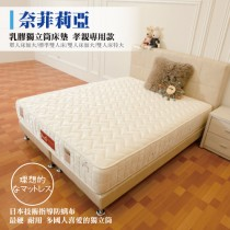獨立筒床墊-日本技術孝親專用款|奈菲莉亞 (加大雙人床墊)