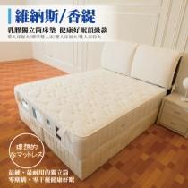 乳膠獨立筒床墊-建康好眠頂級款|維納斯/香緹 (KING SIZE特大床墊)