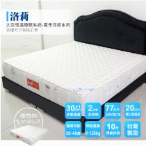 獨立筒床墊-恆溫涼爽棉│洛莉太空恆溫睡眠系統