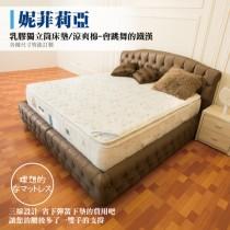乳膠獨立筒床墊-涼爽棉|妮菲莉亞 -三線設計省下彈簧下墊費用 (標準雙人床墊)