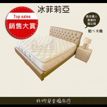 獨立筒床墊-大豆泡棉省電款|冰菲莉亞-三線設計 (加大雙人床墊)