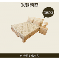 獨立筒床墊-八環超耐重款|米菲莉亞 歐美人士最愛 (標準雙人床墊)