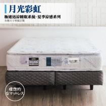 乳膠獨立筒床墊-極速涼爽棉|月光彩虹 (KING SIZE特大床墊)