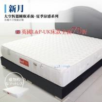 期間限定75折 / 獨立筒床墊-太空恆溫涼爽棉|新月 恆溫夏季最理想的涼爽睡眠系統