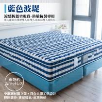 獨立筒床墊-恆溫涼爽棉|藍色波堤  防敏抗暑專用