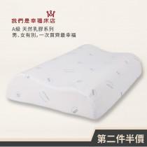 乳膠枕系列|護頸弧度枕(單顆) -第二件半價
