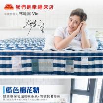 獨立筒床墊-恆溫涼爽棉|藍色棉花糖 防敏抗暑專用 (標準雙人床墊)